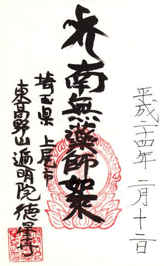 29徳星寺
