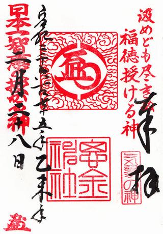思金神社・300
