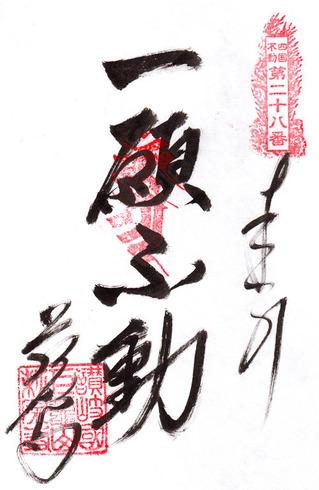 28萩原寺2