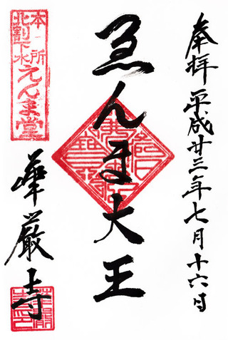華厳寺01