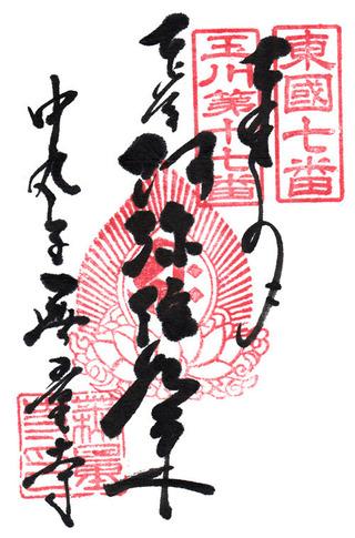 17無量寺・玉川88