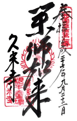 7久米寺・西国薬師