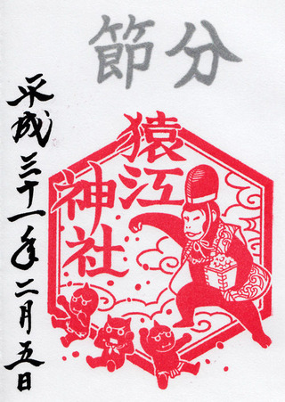 猿江神社h31節分