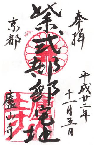 rozanshikibu