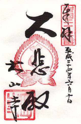 29大山寺・中国観音