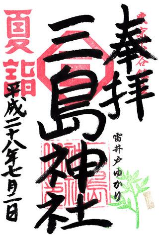 下谷三島神社・夏詣