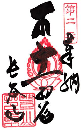 2・長谷寺・十一