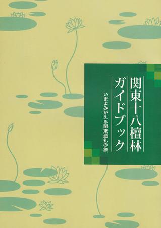 関東十八檀林ガイドブック