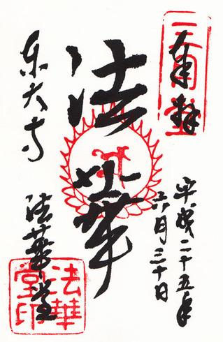 東大寺・三月堂・法華