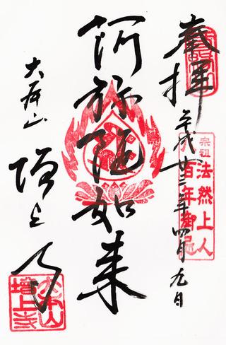 増上寺03