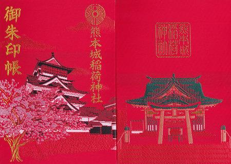 熊本城稲荷神社・帳面