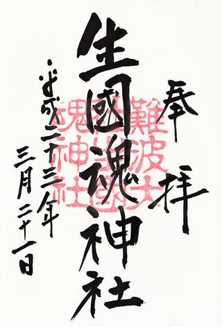 生国魂神社