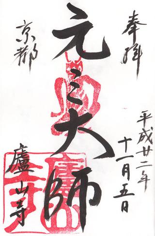 廬山寺02