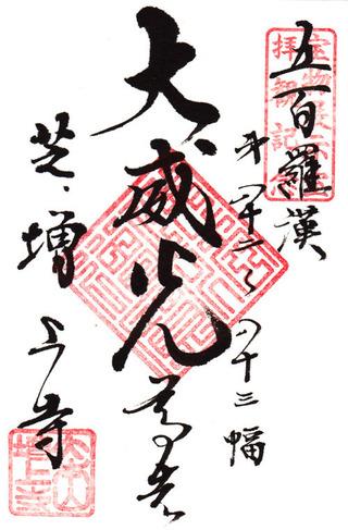 増上寺・大威光尊