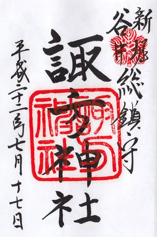 諏方神社・谷中