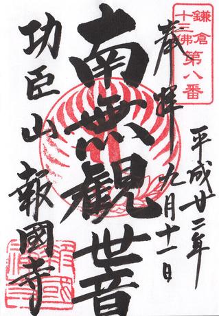 8報国寺・鎌倉13仏