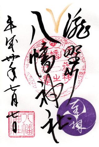 八幡神社・滝野川・h3007