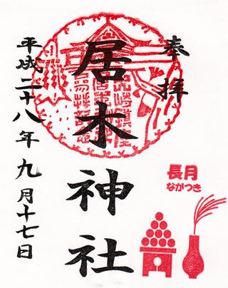 居木神社・長月