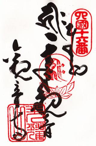 16観音寺2011