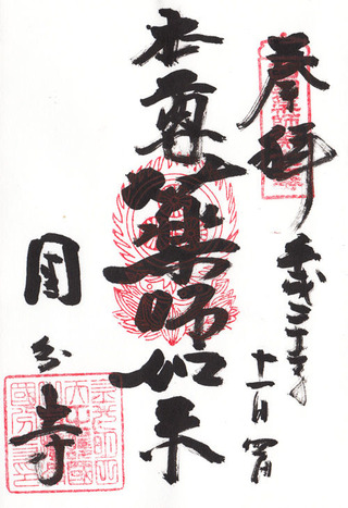 国分寺・大阪
