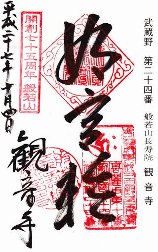 24観音寺・武蔵野33
