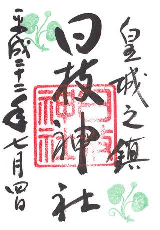 日枝神社・東京十社