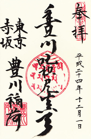 豊川稲荷02