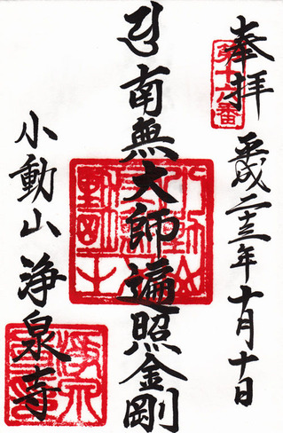 16・浄泉寺