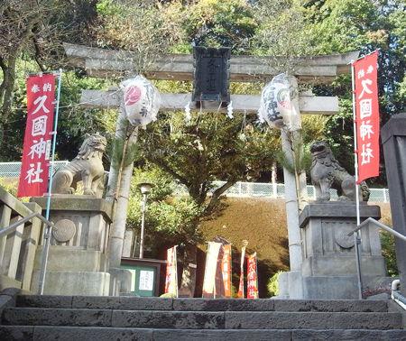 久国神社5