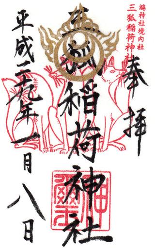 鴻神社・稲荷