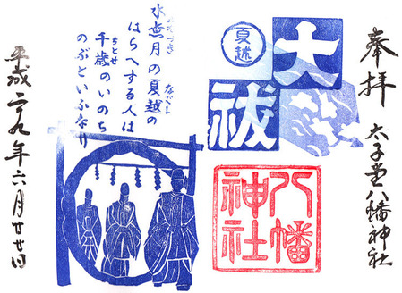 八幡神社・太子堂・h29夏越