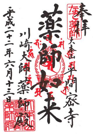 平間寺・薬師殿