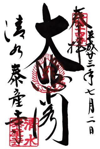 清水寺・洛陽33-14