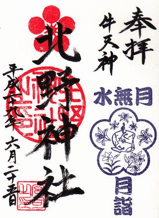 北野神社・牛天神・月詣6