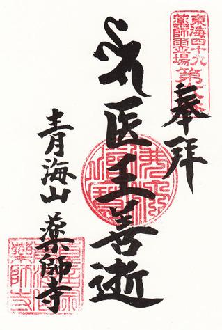18犬山薬師寺