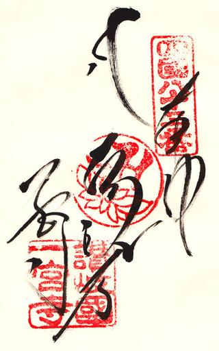 83一宮寺・2013