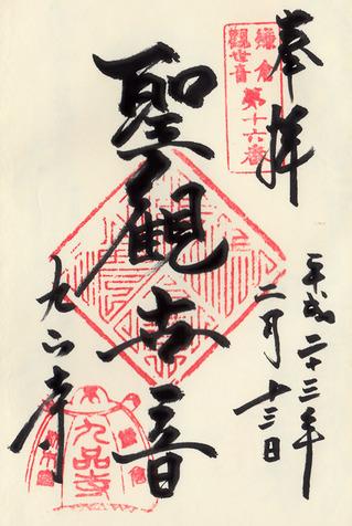 16九品寺・鎌倉