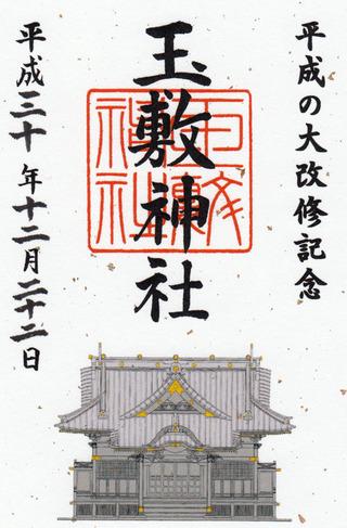 玉敷神社・社殿改修
