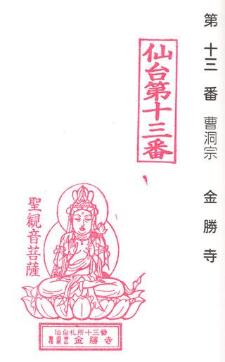 13金勝寺