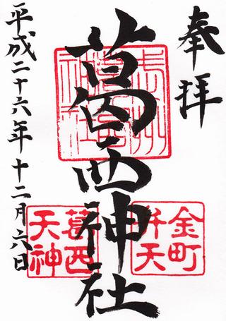 葛西神社2