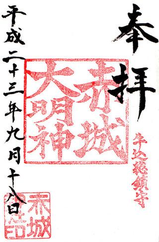 赤城神社02