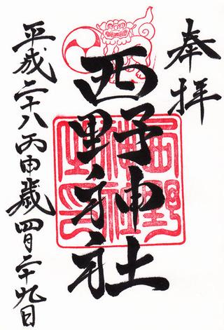 西野神社h28