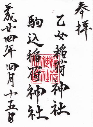 乙女・駒込・根津神社