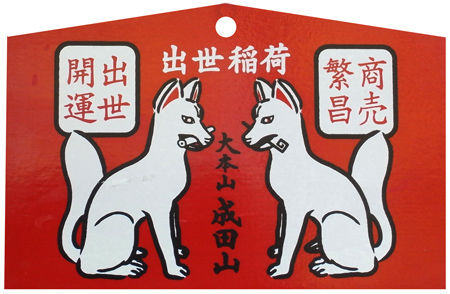 千葉・成田山
