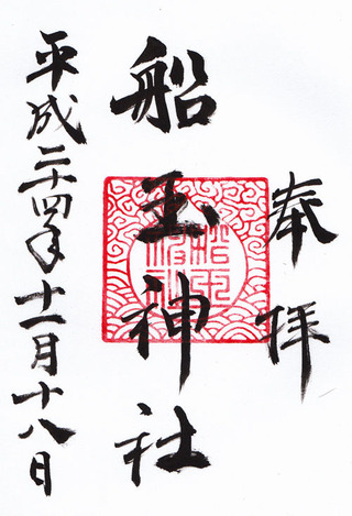 船玉神社・住吉大社
