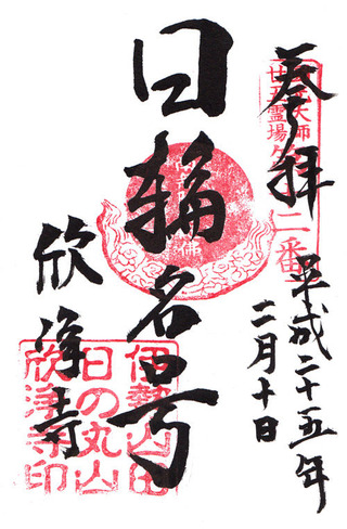 12欣浄寺