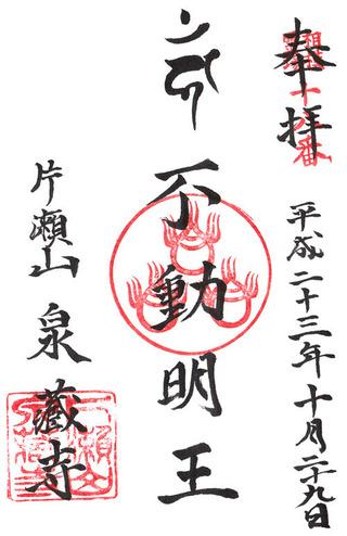 18・泉蔵寺・弘法大師