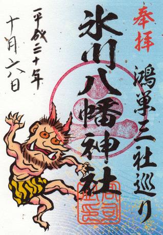 氷川八幡神社・鴻巣三社
