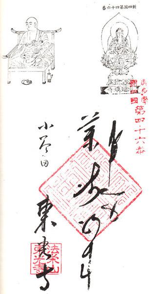 46東光寺