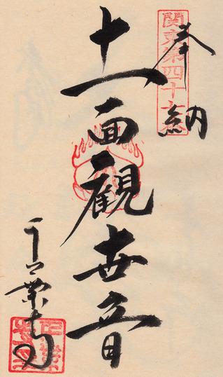47千葉寺